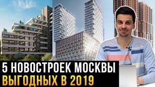 5 новостроек Москвы, выгодных к покупке в 2019 году. Наша рекомендация!