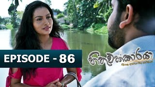 Hithuwakkaraya | Episode 86 | 29th January 2018 Thumbnail