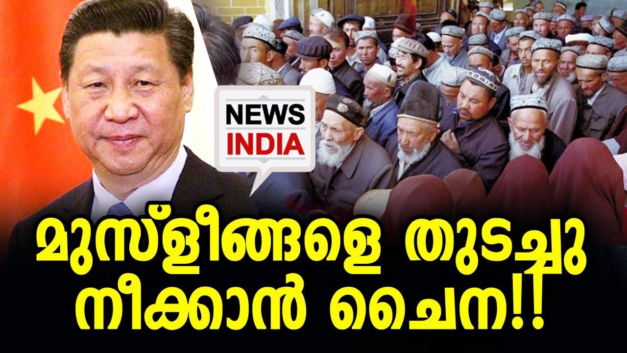 ആസൂത്രിത വംശഹത്യ | CHINA | NEWS INDIA | NEWS INDIA MALAYALAM