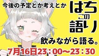 [LIVE] 【生放送】7月16日23:00~はち語り~はちこの語り~04