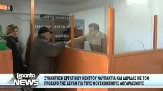 ΚΟΤΡΩΝΙΑΣ ΔΕΥΑΝ
