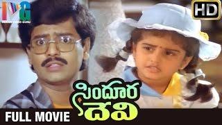 Sindhoora Devi Telugu Full Movie | Baby Shamili | Rajinikanth | Kamal Haasan | Vivek