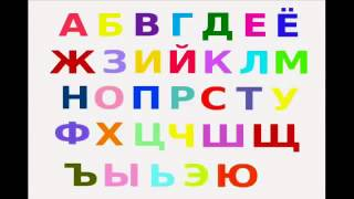 The alphabet for kids, we study alphabet letters.А...