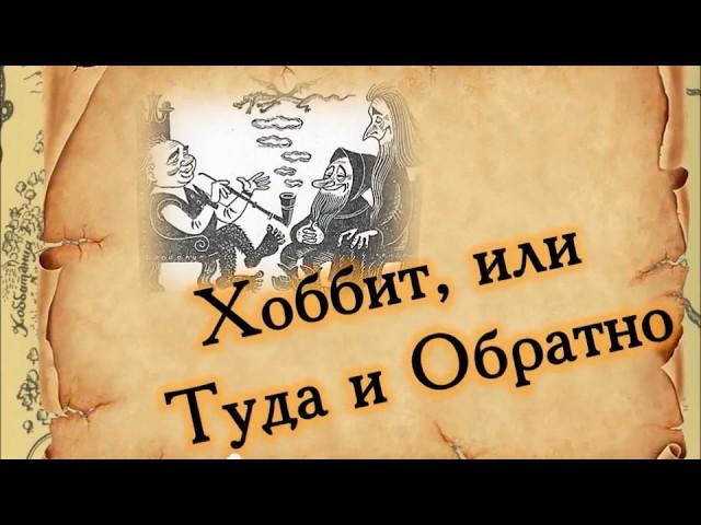Изображение предпросмотра прочтения – АлинаМурадова представляет буктрейлер кпроизведению «Хоббит или туда и обратно.» Дж.Р.Толкиена