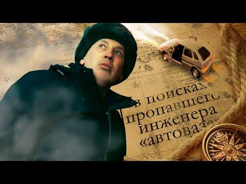 В поисках пропавшего инженера АвтоВАЗа — ГвоздиShow для Drom.ru