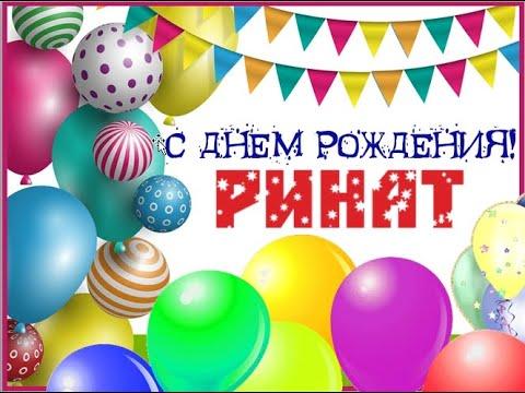 С Днем рождения, Ренат!