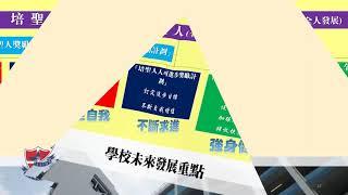 Publication Date: 2020-12-22 | Video Title: 天主教培聖中學郭富華校長講解本校特色(2021網上版)