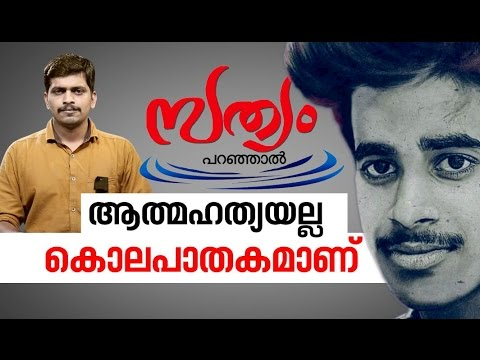 Kerala college student Jishnu's death | Sathyam paranjal 11 Jan 2017