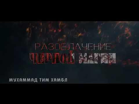 1.часть) Вот чем занимаются колдуны !!!