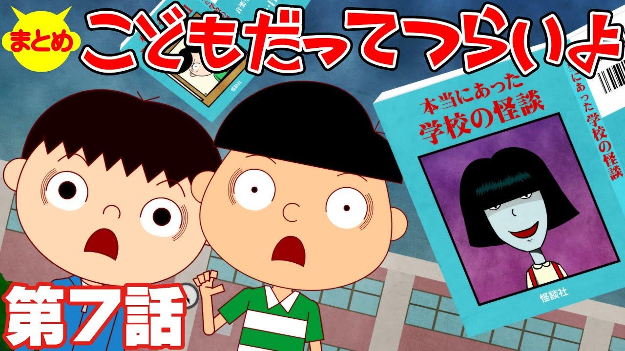 【まとめ】こどもだってつらいよ アニメ 第7話「学校の怪談」