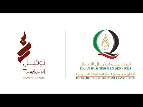 مركز توكيل لخدمات الكاتب العدل الخاص Tawkeel Private Notary Puplic