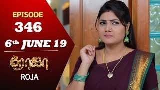 ROJA Serial | Episode 346 | 6th June 2019 | Priyanka | SibbuSuryan | SunTV Serial | Saregama TVShows