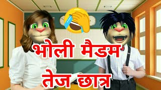 Student - Teacher Comedy ! Big Part ! शिक्षक और छात्र ! Talking Tom Comedy #studentteachercomedy
