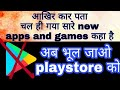 secret app !! ALL new apps and games download -- अब भूल जाओ playstore को |Advance Tech