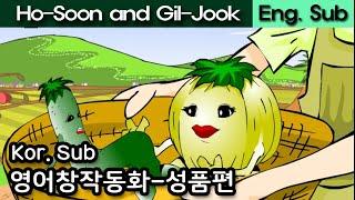 Ho Soon and Gil Jook   영어동화(성품…