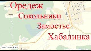 Оредеж - Хабалинка