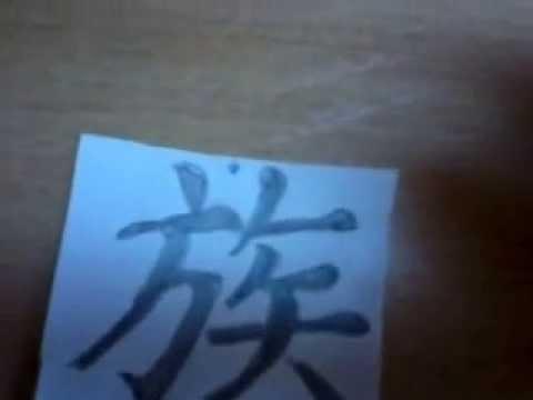Иероглифы:)