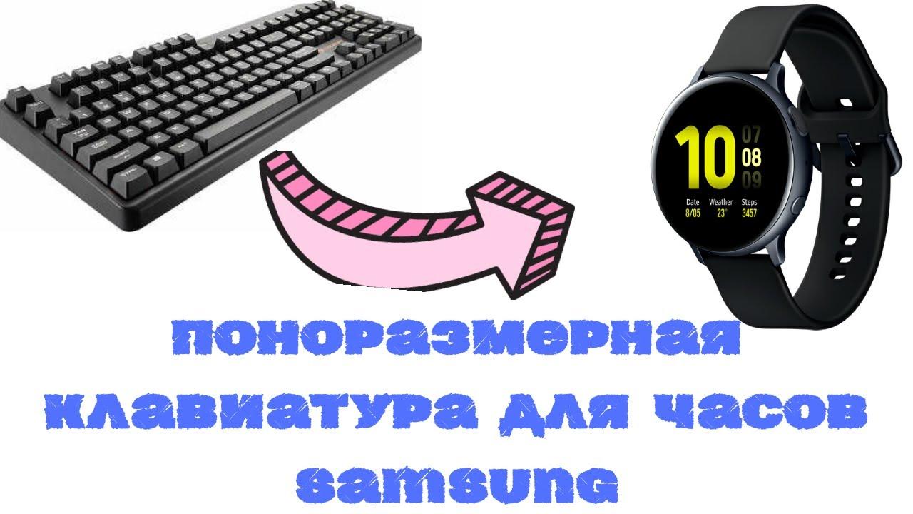 Полноразмерная клавиатура для Galaxy Watch Active 2