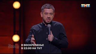 Стас Старовойтов про претензии, подруг и измены