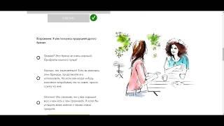 Видео урок по прохождению Онлайн  тренинга в Академии Орифлейм