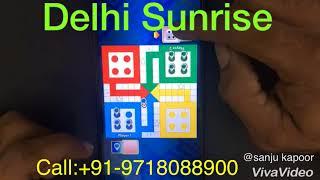 Cheating in ludo,लूडो में कैसे जीते,ludo mein Jeetne ka tarika,100% jeet,Delhi Sunrise