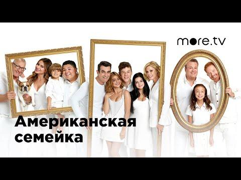 Американская семейка | Русский трейлер
