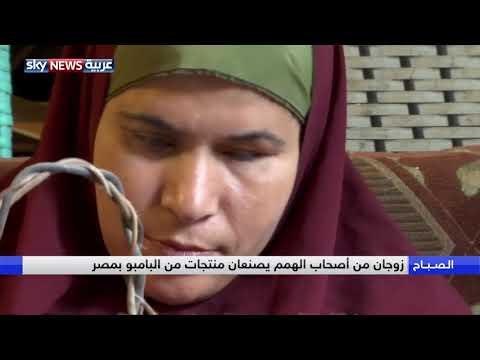 زوجان مصريان من أصحاب الهمم  يصنعان منتجات من البامبو  - نشر قبل 3 ساعة