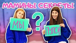 ЧЕЛЛЕНДЖ с МАМОЙ // КТО ИЗ ВАС? // Пупси Кира // challange