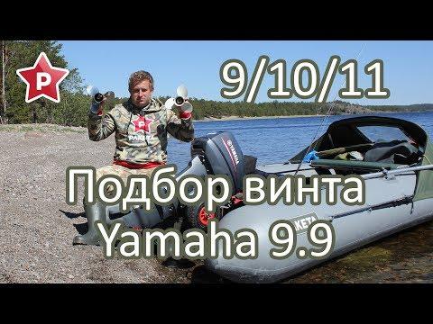 Подбор винта Yamaha 9.9 / Шаг 9, 10, 11 / РС-380 + 300 кг