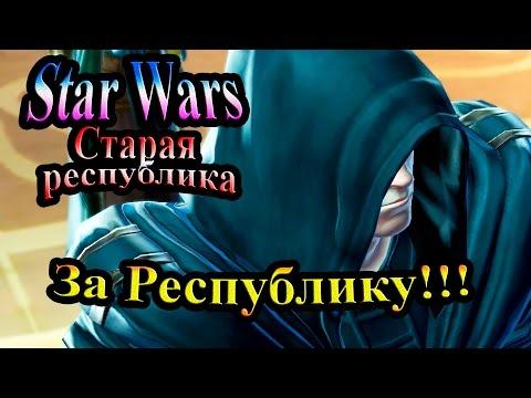 Прохождение Star Wars The Old Republic (Старая республика) - часть 77 - За республику