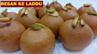 Besan ke Laddu | बेसन के लड्डू | Besan Ladoo Recipe | Besan Ke Laddu Recipe In Hindi