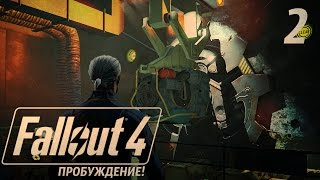 ПРОБУЖДЕНИЕ  FALLOUT 4 2 PC, Ultra Settings, 1080p60