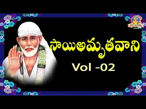 Sai Amruthavani Vol - 02 || Sai Baba Devotional Songs || Sri Lakshmi Video