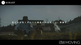 【公式】新潟産こしひかり HIBARI  MOVIE  感動編