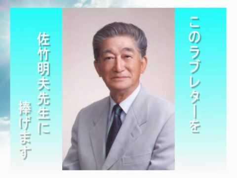 亡くなった著名人(佐竹明夫氏) :: 人生まとめサイト【bochi】