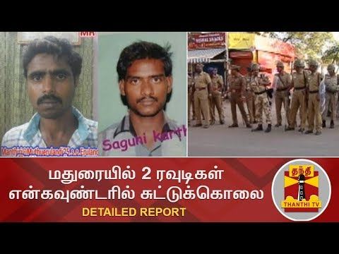 Two Rowdies shot dead in Police Encounter at Madurai | Detailed Report
