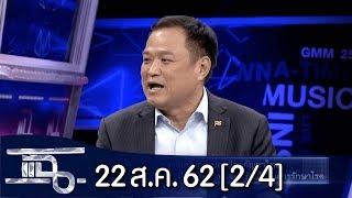 แฉ [2/4] l 22 สิงหาคม 2562 l ปลดล็อกกัญชาไทยเป็นไปได้หรือไม่ ฟังความจริงจาก