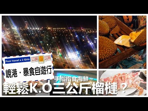 [Poor travel越南] 峴港.暴食自遊行 EP9 - 手指指食海鮮~輕輕鬆鬆K.O三公斤榴槤? Da Nang Travel Vlog 2016 - YouTube