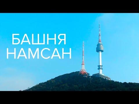 Башня Намсан, и почему здесь снимают дорамы