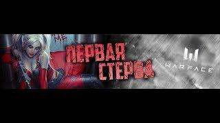 WARFACE сервер Альфа КЛАН FAMOUS ПЕРВАЯ_СТЕРВА 18+