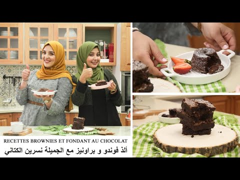 Épisode-14---recettes-brownies-et-fondant-au-chocolat---ألذ-فوندو-و-براونيز-مع-الجميلة-نسرين-الكتاني