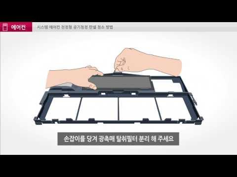 LG전자 휘센 시스템에어컨 인공지능 공기청정 설치/청소 가이드_4way