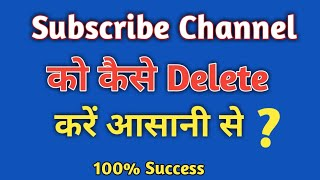 how to subscribe delete channel ko kaise karen