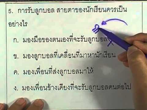 ข้อสอบO-NET ป.6 ปี2552 : สุขศึกษาและพลศึกษา ข้อ5