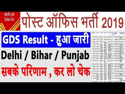 Indian Post Office Result 2019 | GDS Result 2019 Declared For Delhi, Punjab, Bihar - Check Now