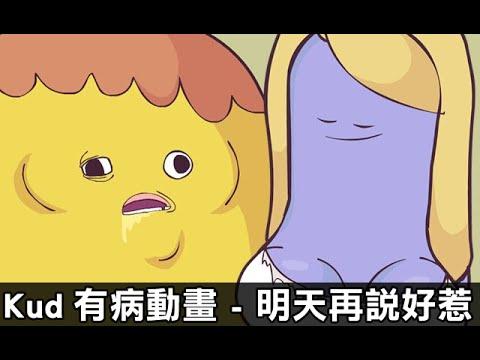 【Kud】荷蘭有病動畫系列 - YouTube