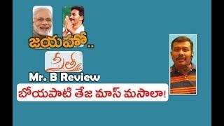 Sita Review | Seeta Telugu Movie Rating | Congratulations Y S Jaganmohan Reddy | Narendra Modi