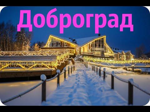 Поездка в частный город Доброград