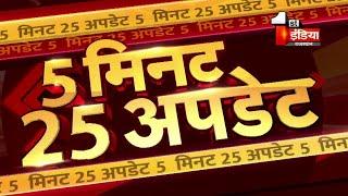 देखिए 5 मिनट में देश प्रदेश की 25 बड़ी ख़बरें | 25 October 2020 | Top 25