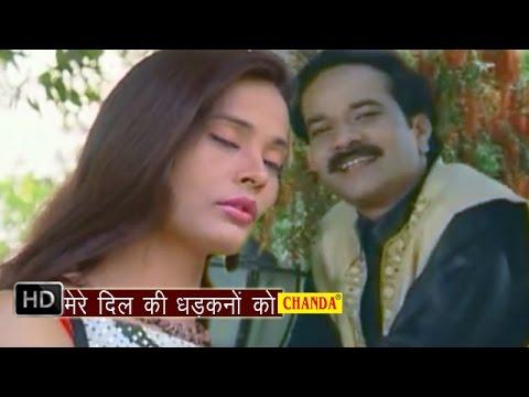 Mere Dil Ki Dhadkano Ko | मेरे दिल की धड़कनों को |  Mohd. Niyaz  || Hindi Love Songs    Hindi